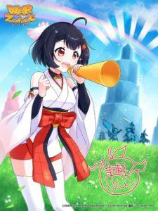 【お知らせ】津軽りんこがカード化&スマホゲーム内に登場!