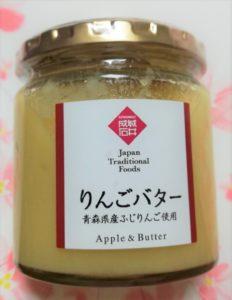 シャキシャキりんごのジューシーさがたまらない!成城石井の「青森県産ふじ使用 りんごバター」