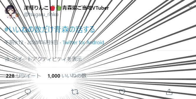 「#青森の魅力1000」