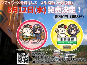 『津軽鉄道』さんコラボ缶バッジ デザイン&発売日決定!