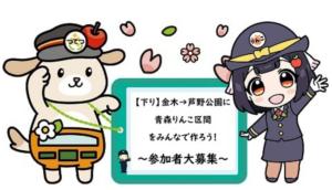 津軽鉄道さんコラボ第二弾『レール・オーナー制度』活用【青森りんこ区間】を作ろう!