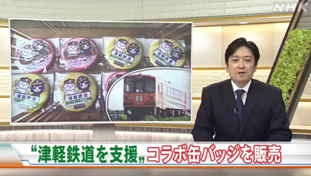 NHKさんにインタビューを受けました!(津軽鉄道さんコラボ缶バッジ)
